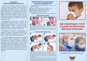 Буклет Как предупредить грипп и ОРВИ