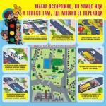 плакат 11 Шагая осторожно, по улице иди и только там, где можно, ее переходи