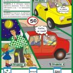 плакат 2 Личный пример соблюдения ПДД
