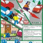 плакат 3 Правила поведения рядом с проезжей частью