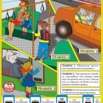 плакат 4 Правила поведения пассажиров