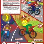 плакат 5 Правила управления велосипедом №1