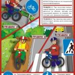 плакат 6 Правила управления велосипедом №2