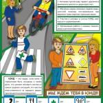плакат 7 Юные инспекторы дорожного движения (ЮИД)